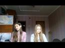 Пекарская Оля и Краснякова Ира - О любви (Ирина Билык cover)
