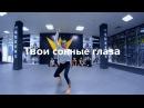 Твои сонные глаза Jah Khalib Tanya Gerasimik Choreography formation time class
