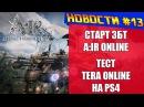 НОВОСТИ 13 - Старт ЗБТ A:IR Online, тест TERA Online на PS4