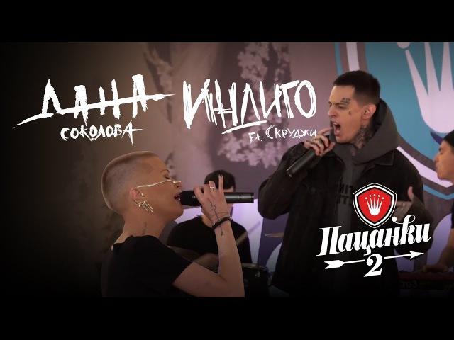 Дана Соколова feat Скруджи Индиго Live в финале Пацанки 2