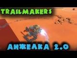 Робототехника будущего Анжелка - Trailmakers