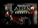 Фильм Alien Shooter 2 Игрофильм геймплей