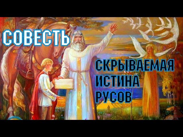 Совесть - скрываемая Истина Русов