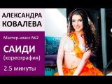 Aleksandra Kovaleva – SAIDI онлайн постановка Sola Dance Class