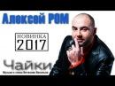 Алексей РОМ Чайки НОВИНКА 2017