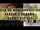 Решение суда РФ об анулированном коде валюты 810 RUR и мошенничестве банков 11 02 2018