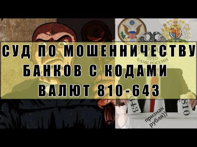 Решение суда РФ об анулированном коде валюты 810 RUR и мошенничестве банков [11.02.2018]