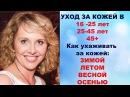 Уход за кожей лица Мери Кей Сезонные изменения кожи Mary Kay Уход за молодой кожей от 25 до 45