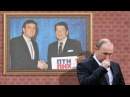 Американская железная рука на кремлевских болевых точках