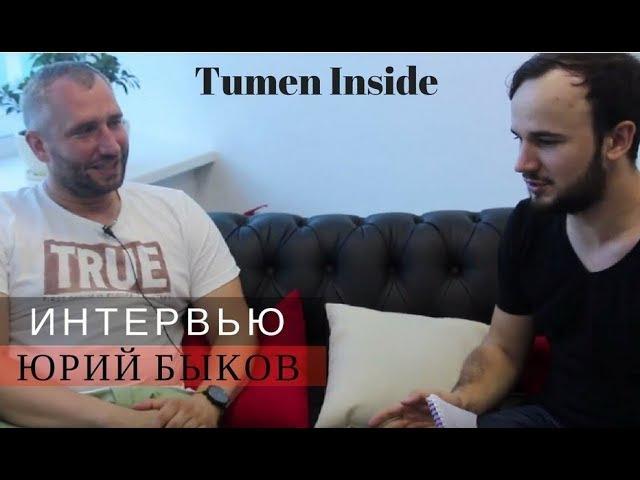 Юрий Быков - о Тюмени, пьяном мальчике, оппозиции, провинции и Воронеже \ Tumen Inside