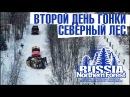 Второй день гонки Северный Лес Карелия Первые аварии Нива лидирует Супротек Рейсинг