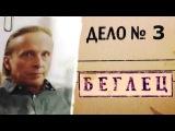 Беглец 3 серия 2017 Криминальная Комедия сериал