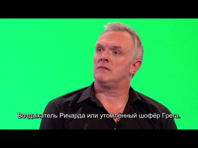 Would I Lie To You S08E06 rus sub