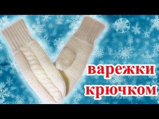 Варежки крючком с косами по МК Полины Куц (mittens knit)