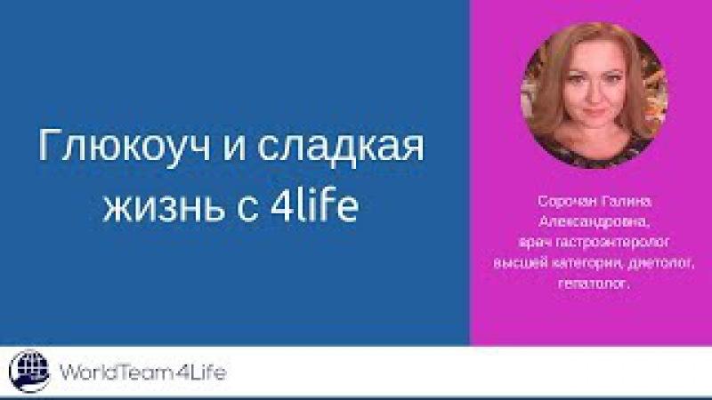 Глюкоуч и сладкая жизнь с 4life