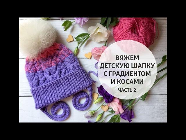 Вяжем детскую шапку с градиентомAURA ч.2/ Шапка с косами