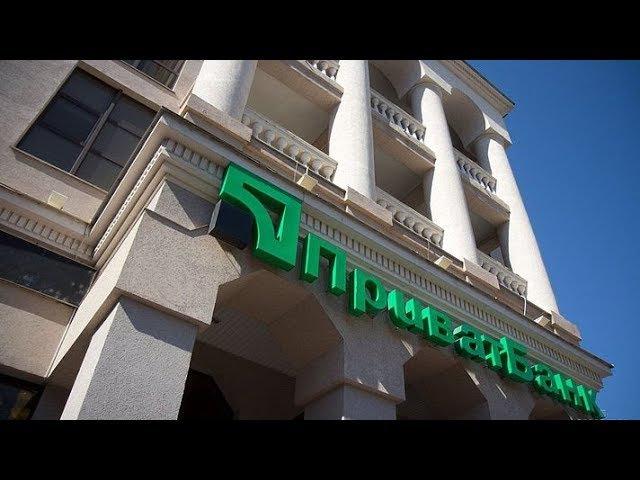 Пресс-конференция на тему: «Скандал вокруг «Приватбанка»: к чему готовиться клиентам?»