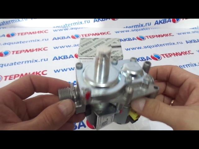 Газовый клапан VAILLANT atmo turboTEC 0020053968