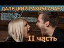 Юлий Далецкий Ч.2 - интервью о фарсе Битвы экстрасенсов и разоблачение