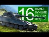 Самые Лучшие Реплеи Недели. Выпуск #16