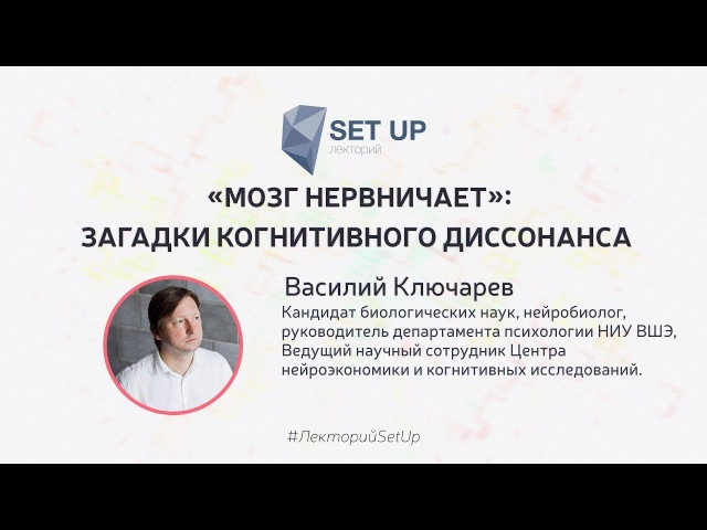 Василий Ключарев — Мозг нервничает загадки когнитивного диссонанса