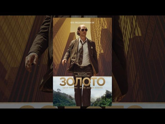 Золото (2016) | Gold | Фильм в HD