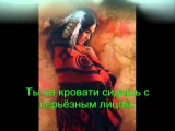 Alma Zohar.Indian Love Song перевод