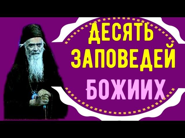 ДЕСЯТЬ ЗАПОВЕДЕЙ. Ветхий завет - Святитель Николай Сербский