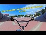 Тест камеры YI 4K на BMX по городу 2,7K 60fps EIS off, ALD off, спокойная езда