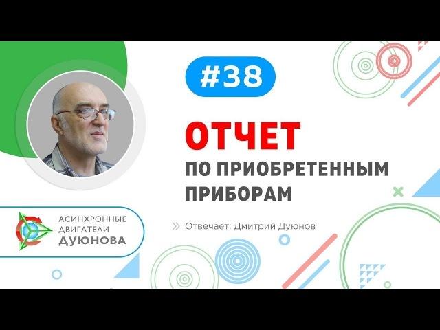 38 Претензии и меры за приобретенные приборы ненадлежащего качества l Отвечает Дмитрий Дуюнов