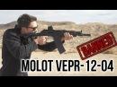 Banned Russian Short Barrel 12 Gauge Molot VEPR 12 04 Overview