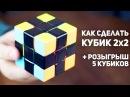 Как сделать кубик 2х2 из 3х3