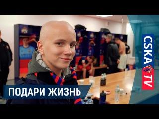 Подари жизнь: Павел Жучев
