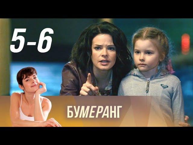 Бумеранг. 5 и 6 серия (Премьера 2017). Мелодрама @ Русские сериалы
