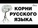 Что скрывают лингвисты и филологи Корни праязыка Допушкинская лексика Фёдор Избушкин