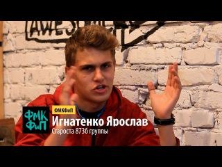 Игнатенко Ярослав - Блиц опрос