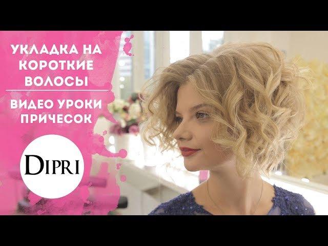 Объемная прическа на Короткие Волосы | Укладка на КАРЕ | Ольга Дипри