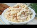Нежный и Вкусный Салат с Кальмарами.