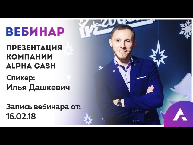 Вебинар Ильи Дашкевич | 16.02.18 Alpha Cash