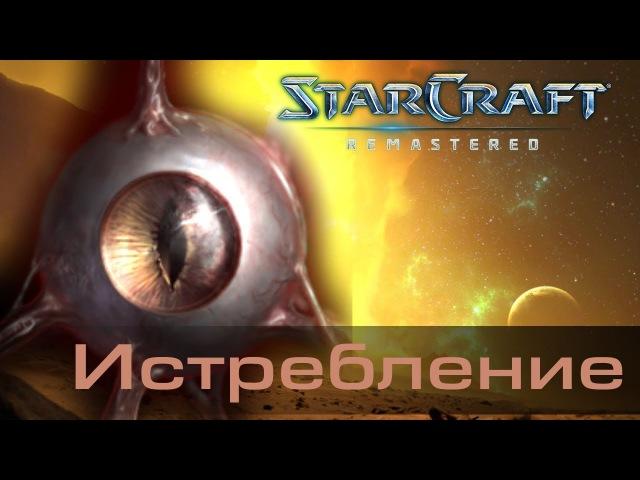 17 ИСТРЕБЛЕНИЕ / Starcraft Remastered Кампания Зергов: Сверхразум прохождение