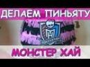 Делаем пиньяту Монстер Хай / Make a piñata Monster High