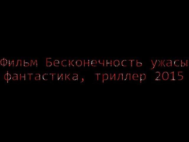 Бесконечность(2015) ужасы, фантастика, триллер, среда, кинопоиск, фильмы , выбор, кино, приколы, ржака, топ » Freewka.com - Смотреть онлайн в хорощем качестве
