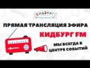 КидБург Ярославль. Прямой эфир из студии КидБург ФМ. Гости в студии - Ежик и Медвежонок. 30 декабря 2017