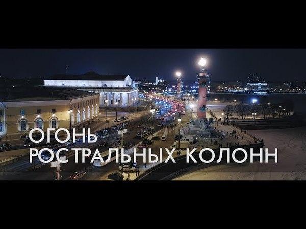 Огонь ростральных колонн | Санкт Петербург с дрона