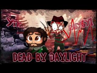 DEAD BY DAYLIGHT ► ДНЕВНОЙ СТРИМ. #7