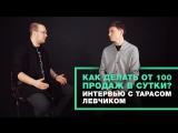 Как делать от 100 продаж в сутки? Интервью с Тарасом Левчиком - специалистом №1 по трафику в СНГ