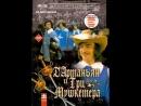 Д'Артаньян и три мушкетёра (Георгий Юнгвальд-Хилькевич,1978)
