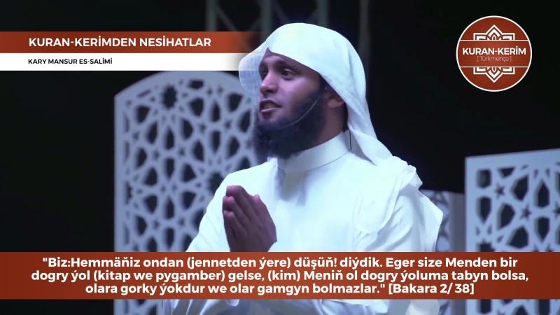 Kuran Kerimden nesihatlar Kary Mansur es Salimi