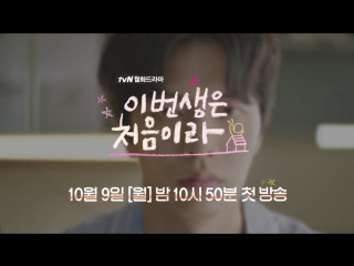 Because This Is My First Life Teaser 1