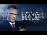 План Кудрина: повышение налогов, пенсионного возраста, цен на лекарства (Гость - Алексей Лапушкин)